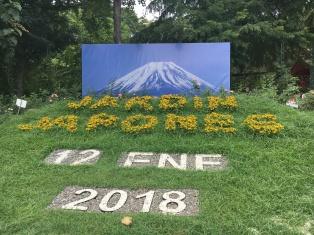 Calendar at Jardín Japonés