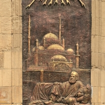 Plaque of Mohammed Ali Mosque